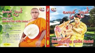 Kavi Bana Gedara Budun ගෙදර බුදුන් Massanne Vijitha Thero