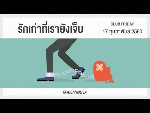 """Club Friday """"รักเก่าที่เรายังเจ็บ"""" (17 กุมภาพันธ์ 2560)"""