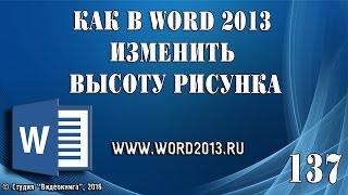 как в Word 2013 изменить высоту рисунка