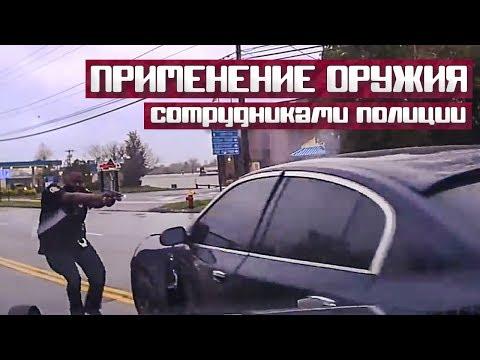 Применение оружия сотрудниками полиции США [Выпуск 15 2019]