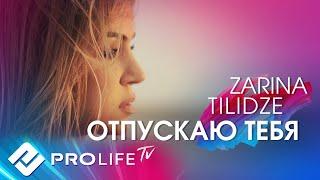 Клип Зарина Тилидзе - Отпускаю тебя/Klip Zarina Tilidze - Otpuskayu tebya