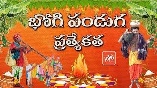 భోగి పండుగ ప్రత్యేకత | Significance of Bhogi | Sankranti Special 2018  | YOYO TV Channel