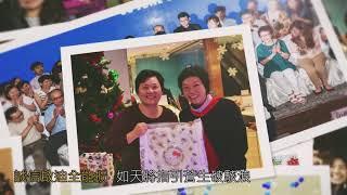 Publication Date: 2017-09-08 | Video Title: 【敬師日】三十五週年校慶歌曲 - 讓愛續延  (原曲:同舟之