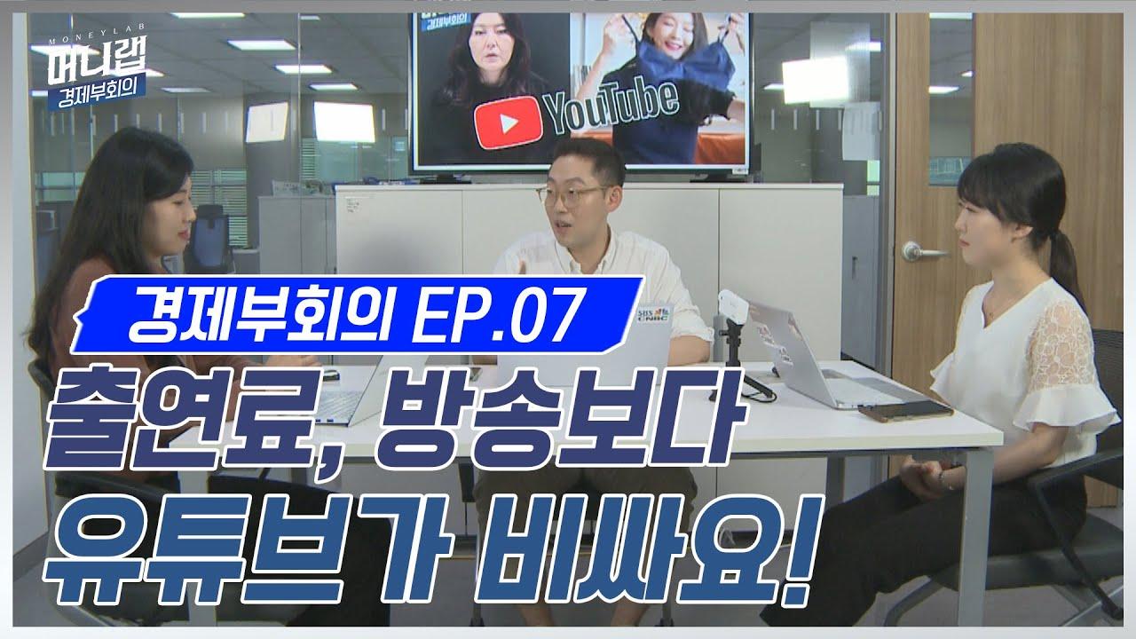 [경제부회의] 연예인 유튜브 '뒷광고'는 기본 천만 원부터?