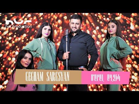 Gegham Sargsyan - Maral aghjik (2020)