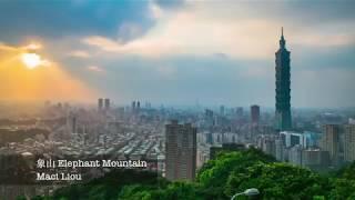 縮時攝影|Taipei 101 Time-lapse photography 台北101