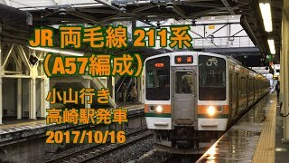 JR 211系(A57編成)両毛線 小山行き 高崎駅発車 2017/10/16