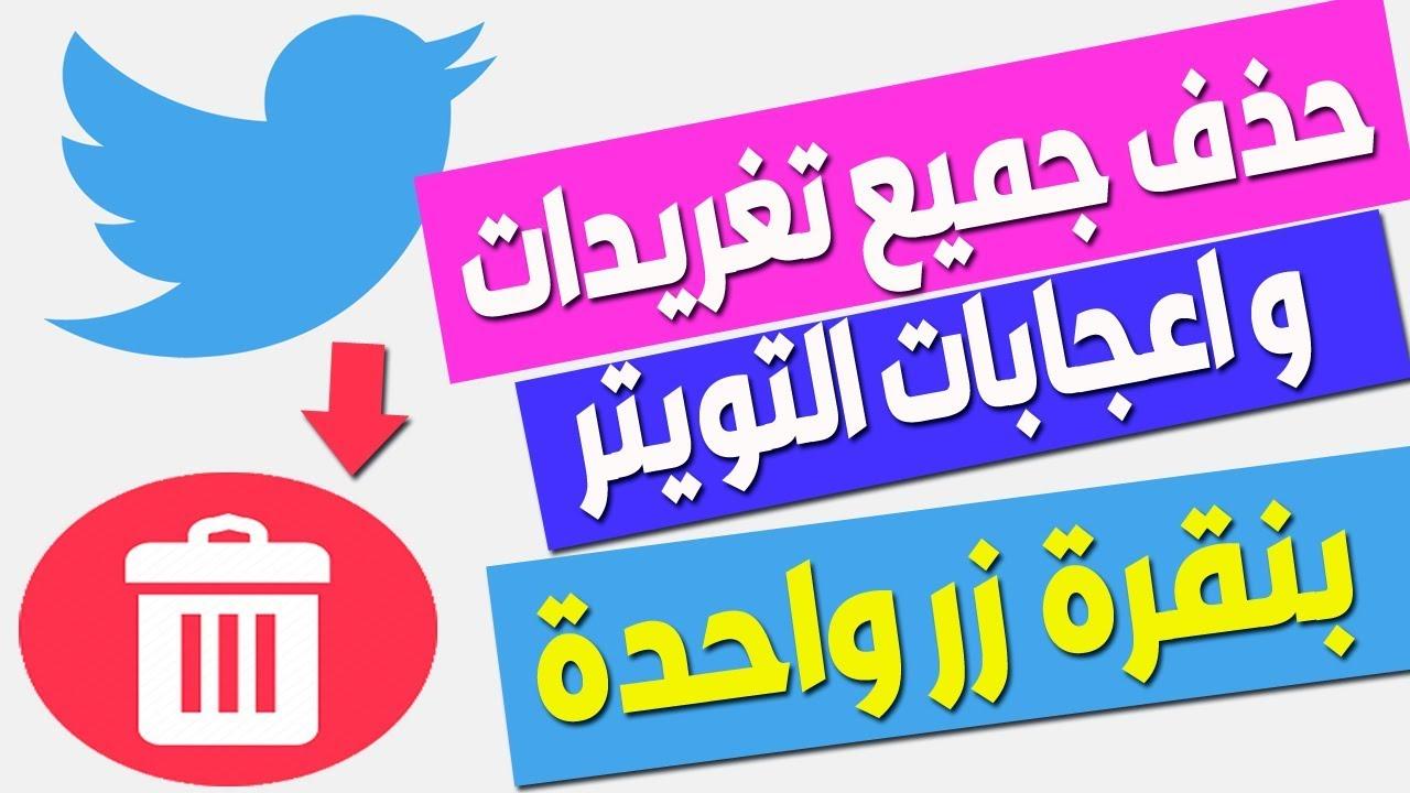 كيفية حذف جميع التغريدات والاعجابات من حسابك تويتر بنقرة واحدة فقط