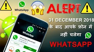 WhatsApp will stop working on Your Phone After Dec 31 | see if your phone is on the list or not