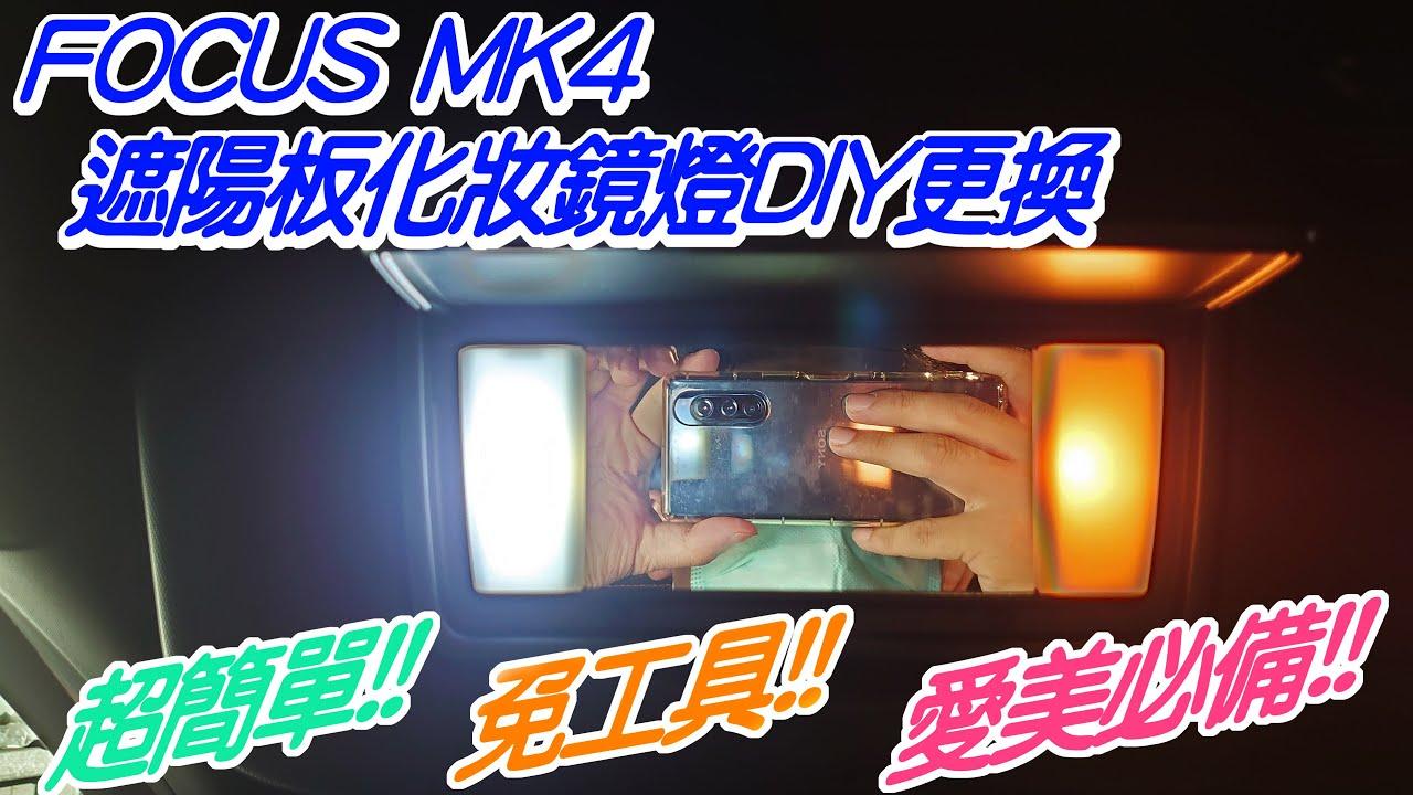 【DIY分享】FOCUS MK4 遮陽板化妝燈 DIY 更換分享