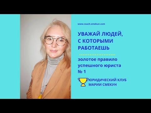 Золотое правило юриста №1 от адвоката Марии Смекун