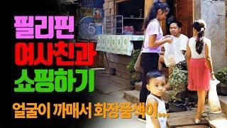 동남아 자유여행 필리핀 여사친과 저렴한 쇼핑하기 / 노…