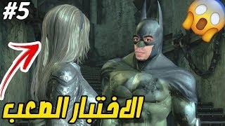 "باتمان : اصعب اختبار في حياتي "" قتلت ابو صديقتي "" - BATMAN Arkham City !! 😱🔥"