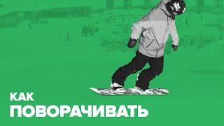 Как поворачивать на сноуборде - Основы катания и базовые трюки