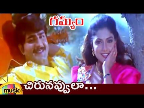 Gamyam Telugu Movie Songs | Chirunavvula Video Song | Srikanth | Ravali | Vidyasagr | Mango Music