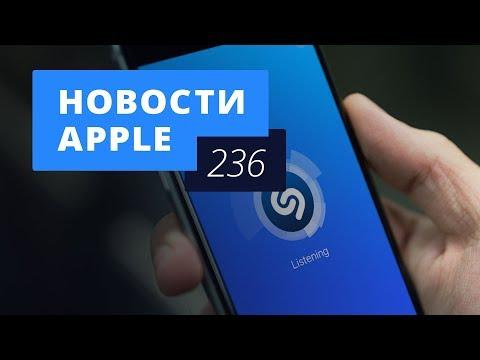Новости Apple, 236 выпуск: Shazam и Apple Music