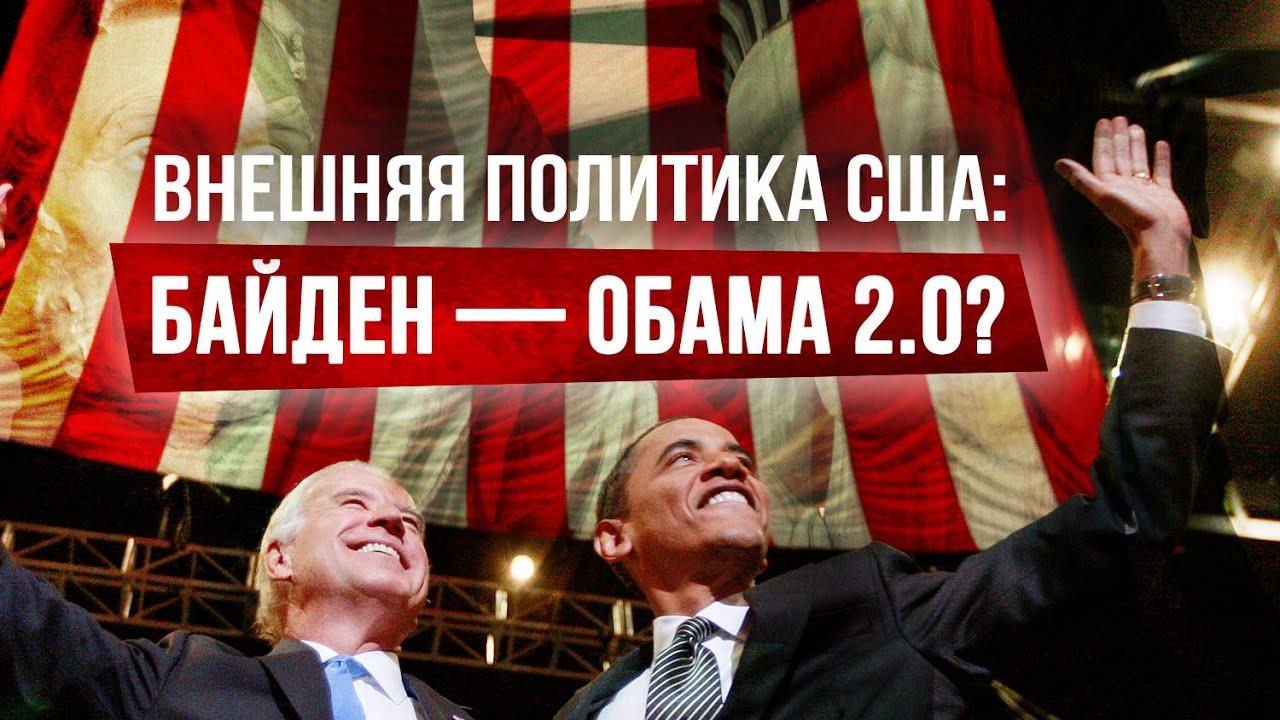 От Обамы до Байдена. К чему приведёт новая «перезагрузка»