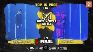 Break Brilliant VS Lussy Sky | 1/8 FINAL ►WHITE WOLF BATTTLE◄ BELARUS 2018