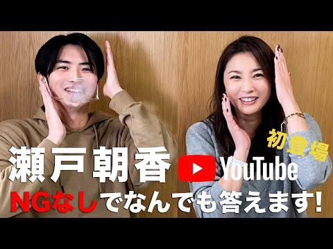 【瀬戸朝香】YouTube初登場なので、NGナシで質問に答えます!