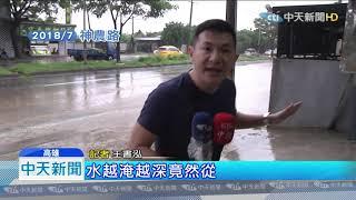 20190720中天新聞 別說市府沒做事! 神農路淹水1小時退去