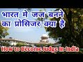How to Become Civil Judge in India | भारत मे जज कैसे बनते है | Career in Law full Detail