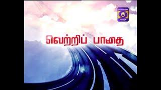 Kaalai Thendral 29-09-2018 DD Podhigai tv Show
