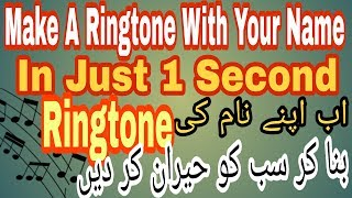 How To Make A Name Ringtone With Your Name Online Easy Way In Urdu / Hindi | 2018 |