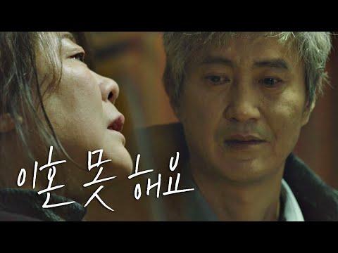 이혼을 요구하는 안내상(Ahn Nae-sang)을 향해 울부짖는 이정은(Lee Jung Eun) 눈이 부시게(Dazzling) 11회
