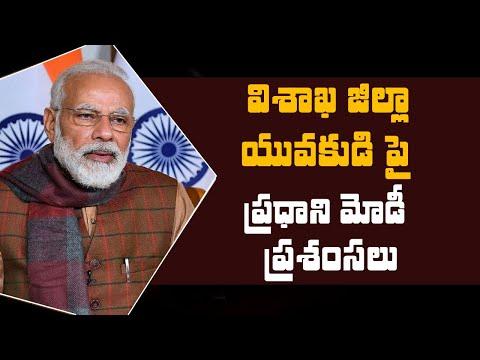 Etikoppaka : విశాఖ జిల్లా యువకుడి పై ప్రధాని మోడీ ప్రశంసలు    Sumantv News