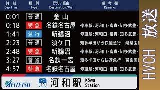 名鉄 河和線河和駅接近放送(名鉄を訳さない放送)
