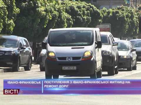 Поступлення з Івано-Франківської митниці на ремонт доріг