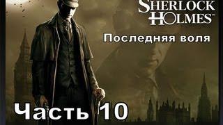 Прохождение игры Последняя воля Шерлока Холмса часть10