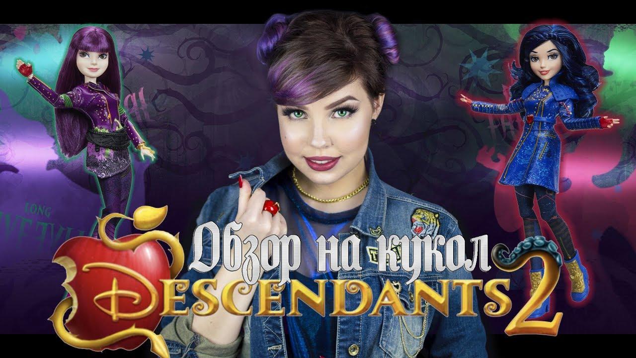 Куклы Наследники Дисней / Disney Descendants - YouTube   720x1280