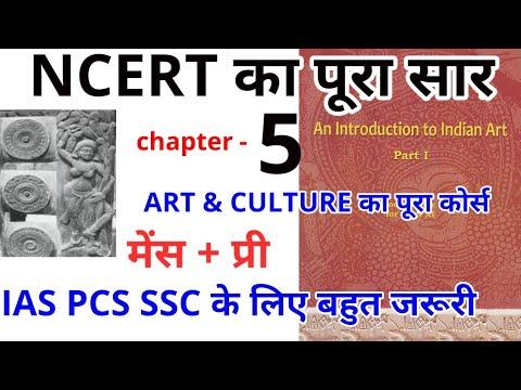 uppsc upsc पूरा कोर्स  NCERT CLASS 11 An Introduction to Indian Art post mauryan art  lec 5