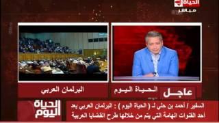 فيديو.. بن حلي: البرلمان العربي لم يمثل البعد الشعبي المأمول