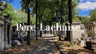 【裏道散歩】ペールラシェーズ 静寂に包まれた美しい墓地で眠る偉人達