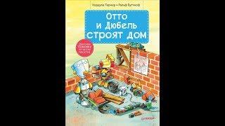 Отто и Дюбель строят дом. Авт. Тернер, Бутчкоф, Изд. Питер, Обзор