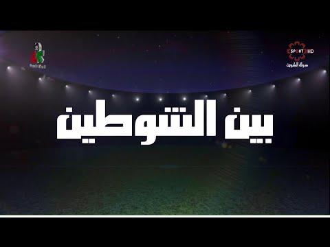"""حلقة برنامج """"بين الشوطين"""" الثلاثاء 9/2/2016"""