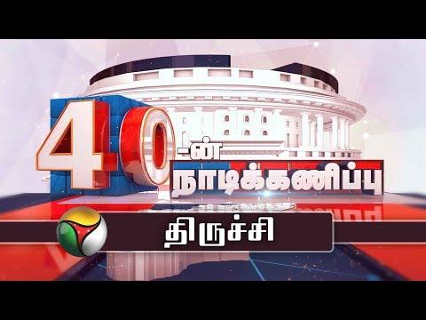 40-ன் நாடிக்கணிப்பு | Trichy parliamentary constituency | 20/02/2019 | Election 2019