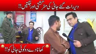 Bhukay Jani Ne Khana Na Milne Par Waiter Ko Jugtain Suna Dali | Seeti 24 | 24 News HD