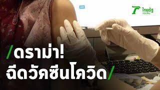 น้ำตาคลอ อยากฉีดวัคซีนโควิด แต่ไม่ได้ฉีด | 13-05-64 | ห้องข่าวหัวเขียว