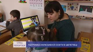 Інклюзивний клас шепетівської школи-інтернату отримав нове обладнання(, 2018-02-08T08:13:46.000Z)