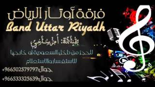 اوتار الرياض سلاطين زواج الغامدي والقحطاني قصر الشموع 2015   YouTube