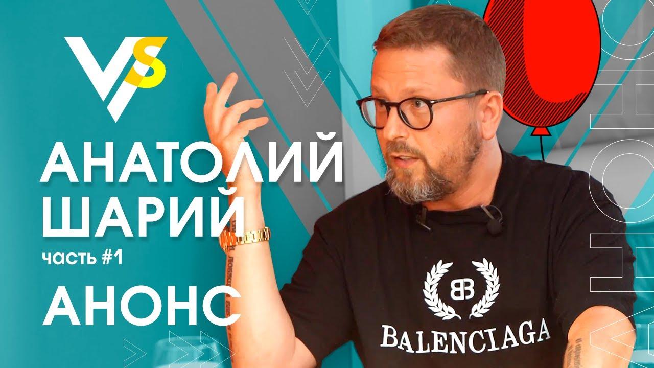Анатолий Шарий. АНОНС | Vласть vs Vлащенко
