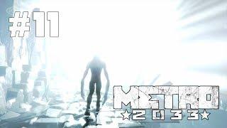 Metro 2033 прохождение игры - Часть 11: Чёрная станция