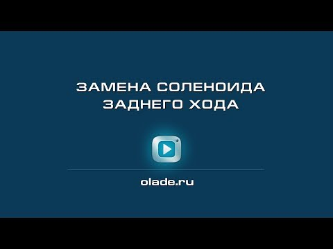 Замена соленоида заднего хода. Лада Калина (Lada Kalina - AvtoVAZ)
