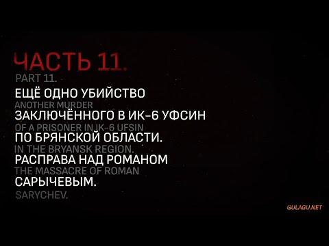 Пытки и убийства в ИК-6 УФСИН по Брянской области. Расправа над Романом Сарычевым.