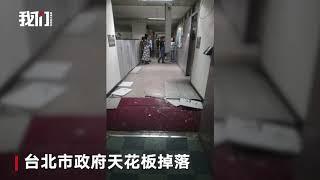 花莲6.7级地震:高楼21层剧烈摇晃 全台湾有震感-新京报·我们视频