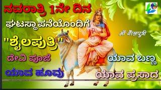 """ನವರಾತ್ರಿ 1ನೇ ದಿನ """"ಶೈಲಪುತ್ರಿ"""" ದೇವಿಯನ್ನು ಪೂಜೆ ಮಾಡುವ ವಿಧಾನ/Navratri 1stDay """"Shailaputri"""" DeviPooja"""
