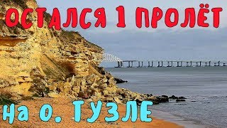 Крымский мост(17.02.2019) УРА На СТАПЕЛЕ о.Тузла ОДИН пролёт остался 219-220 Скоро всё закончится